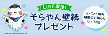 LINE限定!そらやん壁紙プレゼント(トップpickup)#jp