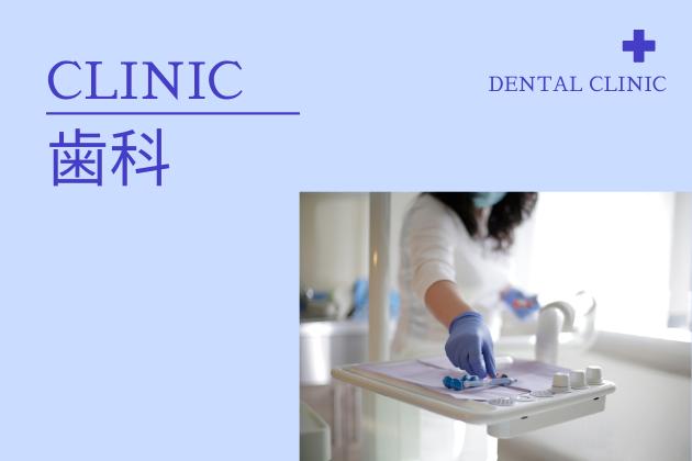 新田歯科クリニック