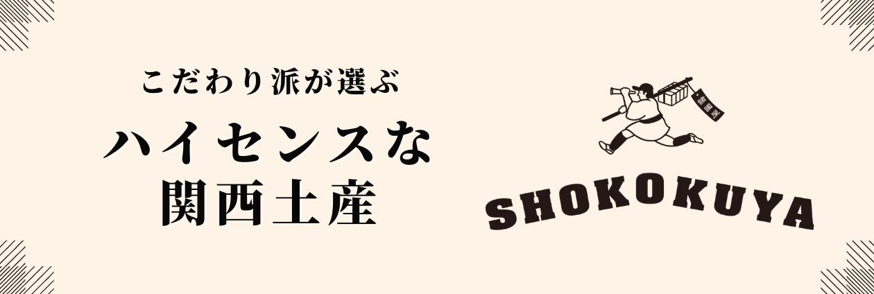 shokokuya_ranking