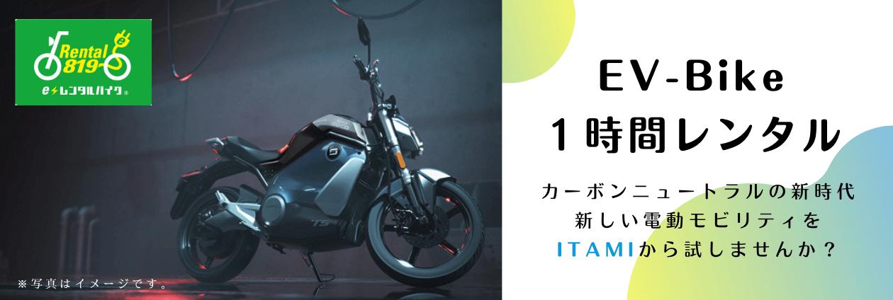 電動バイク EV-Bikeレンタルサービス