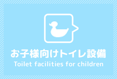 Toilet facilities for children