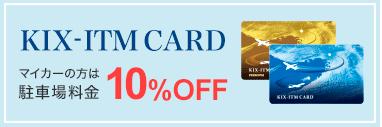 KIX-ITM CARD マイカーの方は駐車場料金10%OFF