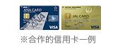 ※合作的信用卡一例