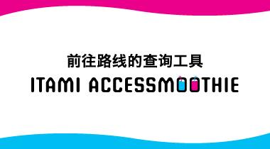 ITAMI ACCESSMOOTHIE