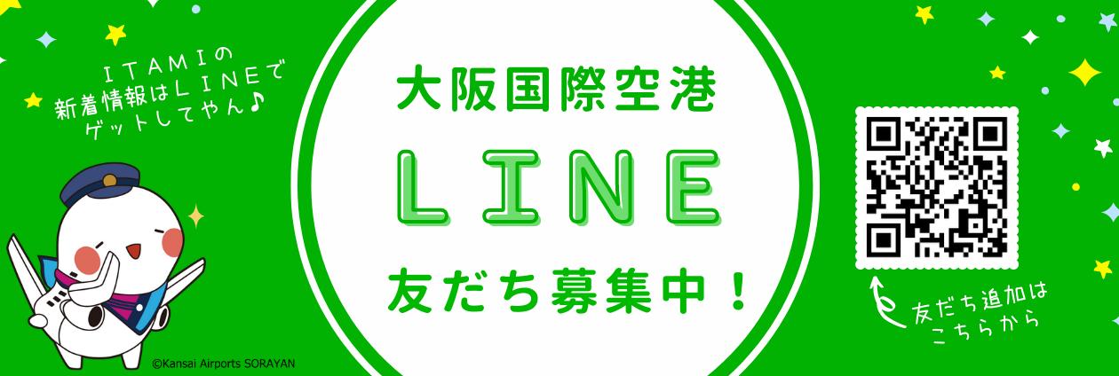 新着情報はLINEで配信中!