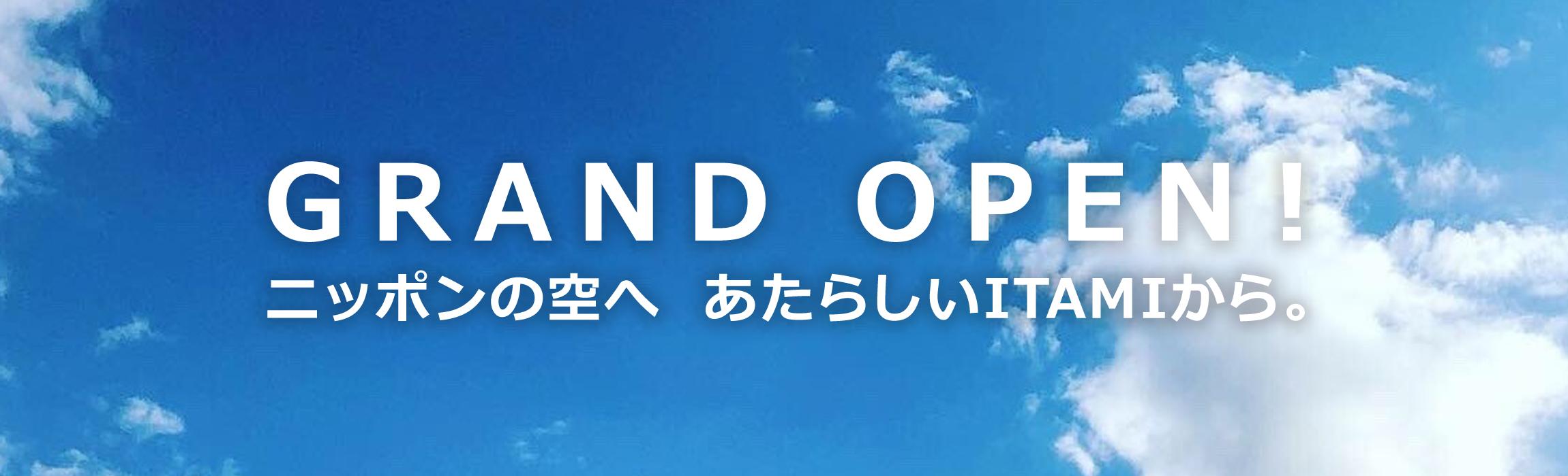 GRAND OPEN!ニッポンの空へ あたらしいITAMIから