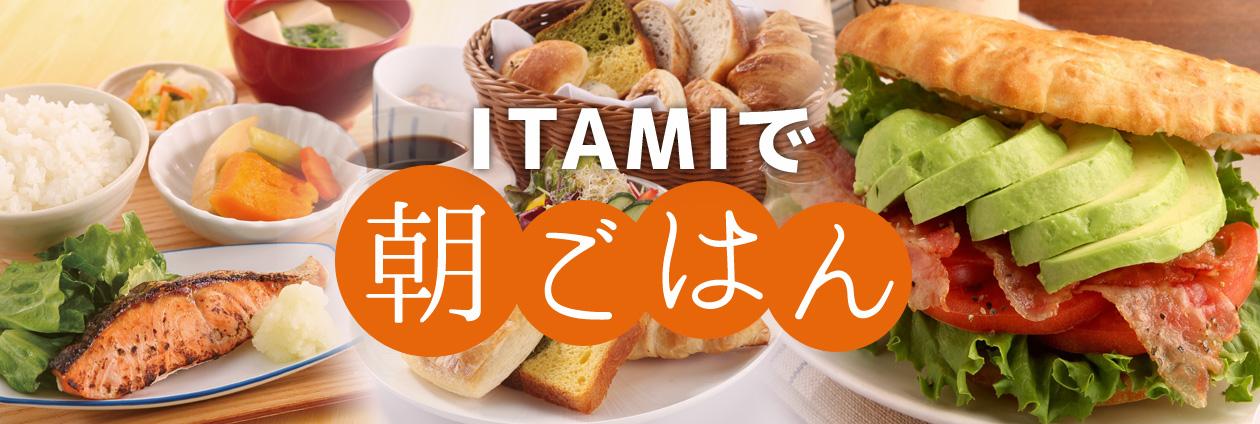 ITAMIで朝ごはん